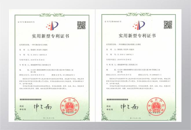 健坤产品专利证书