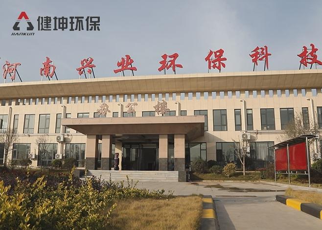 河南兴业环保科技